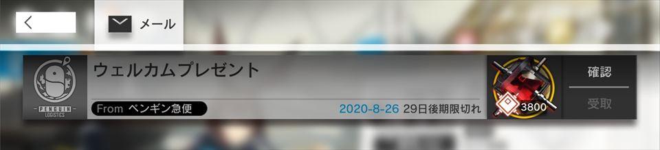 f:id:gamedepoikatu:20200829180950j:plain