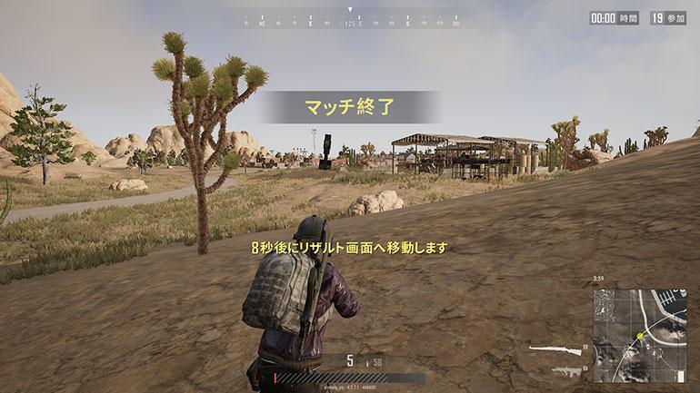 マッチ終了