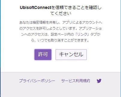 UbisoftConnectを許可