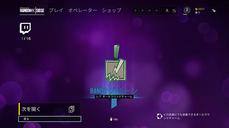 レア オールラウンドチャーム(BANDITグリーン)