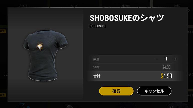 SHOBOSUKEのシャツ