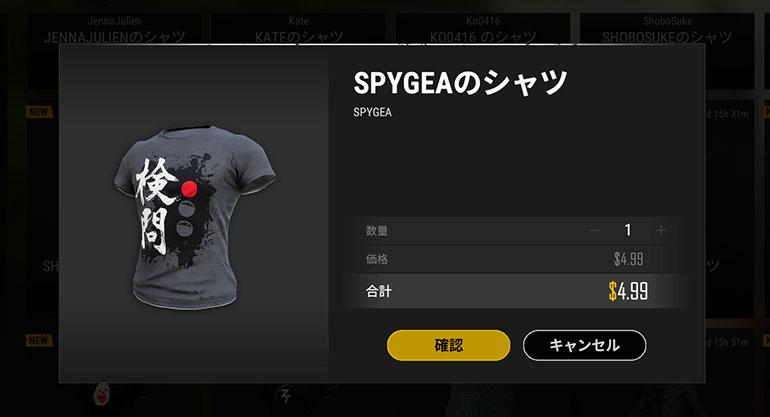 SPYGEAのシャツ