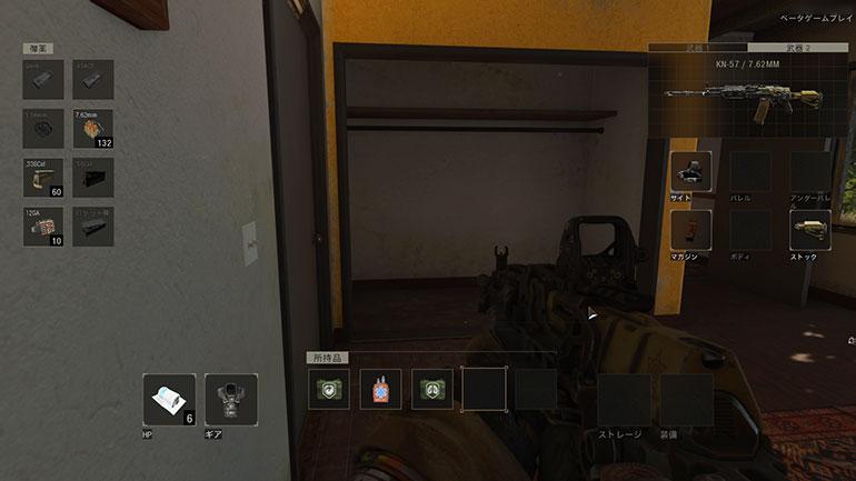 BlackOutアイテム画面のUI
