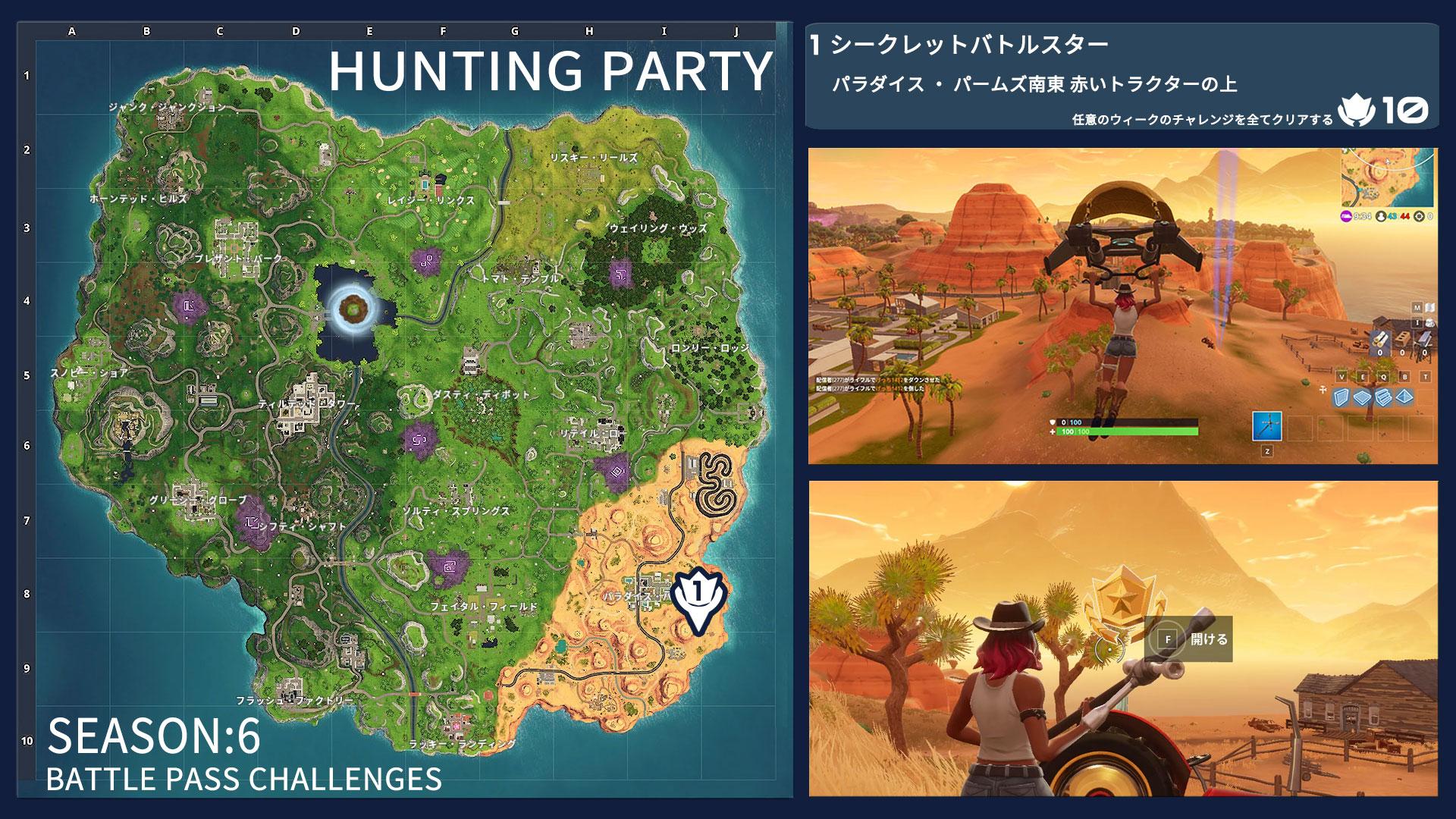 ハンティングパーティチャレンジ1