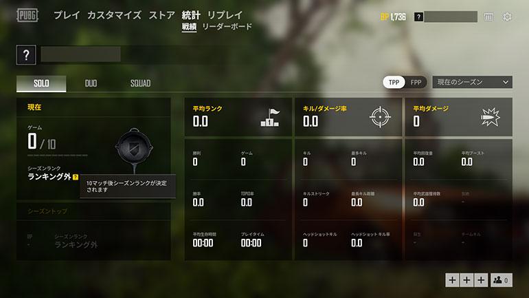 PUBG戦績画面