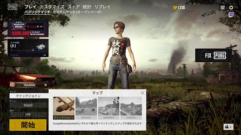 PUBGクイックジョイン画面