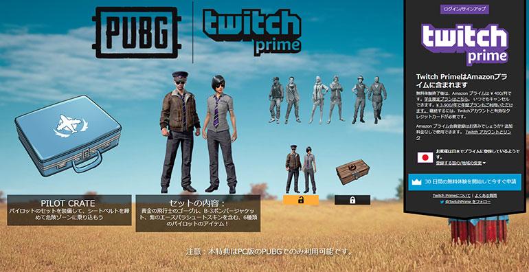 PUBG Twitch Prime特典ページ