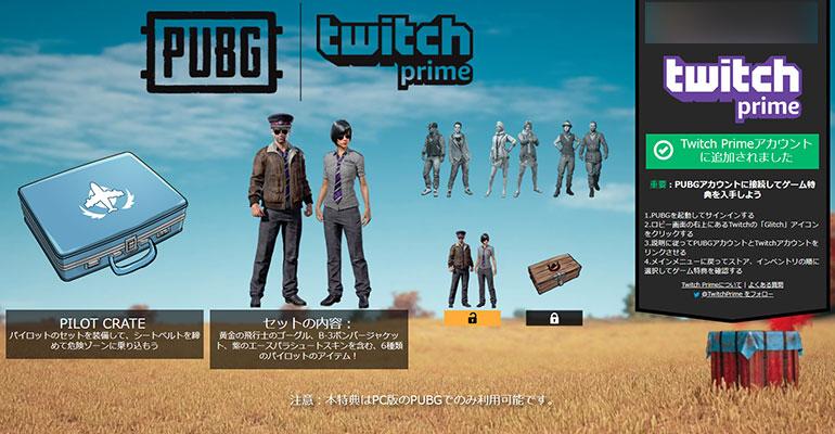 PUBG Twitch Prime特典ページ 連携ok画面