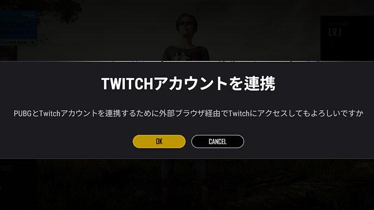 PUBG Twitch Prime連携画面