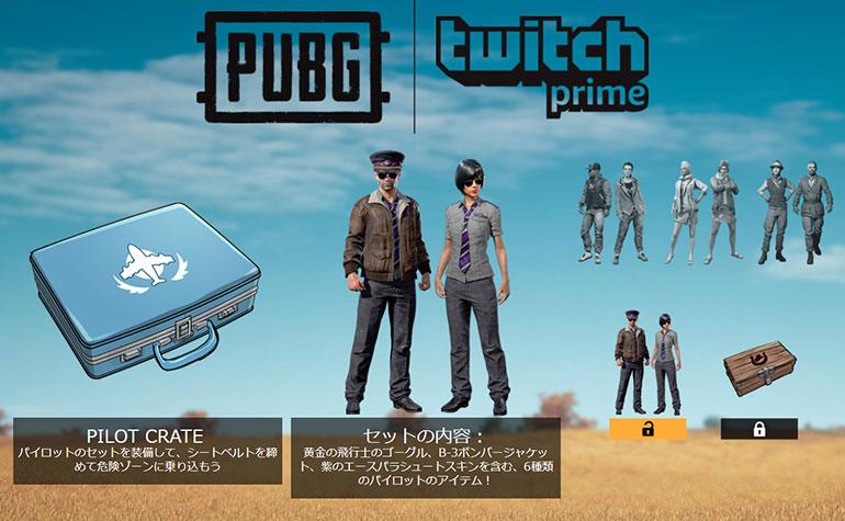 PUBG Twitch Prime特典