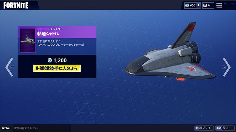 起動シャトル/グライダー