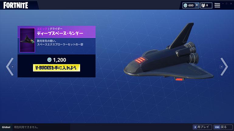 ディープスペース・ランダー/グライダー