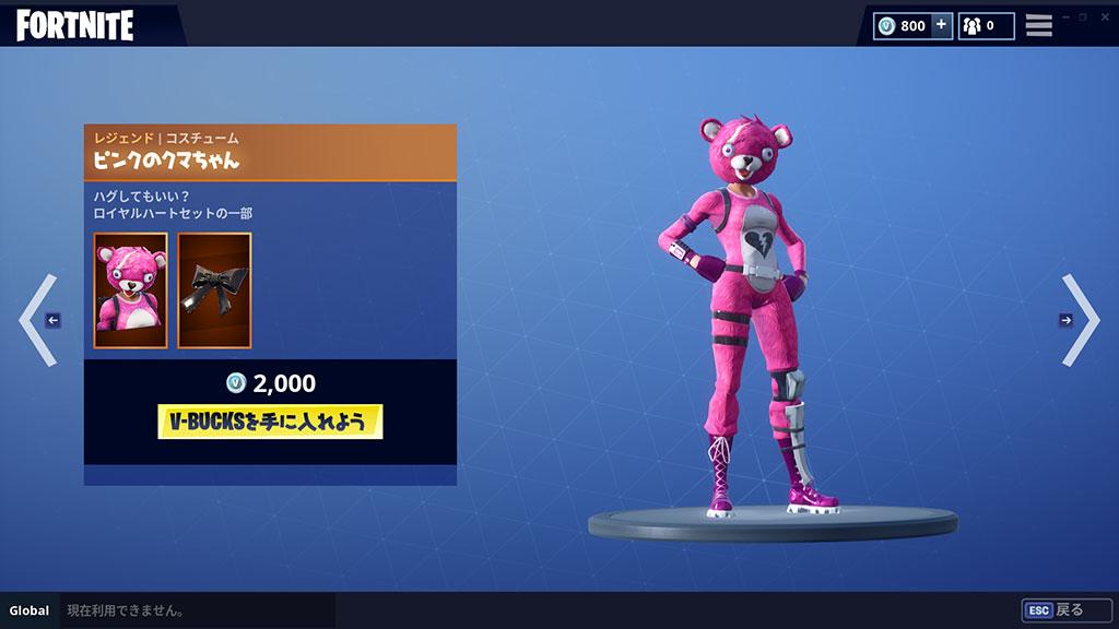 ピンクのクマちゃん/コスチューム
