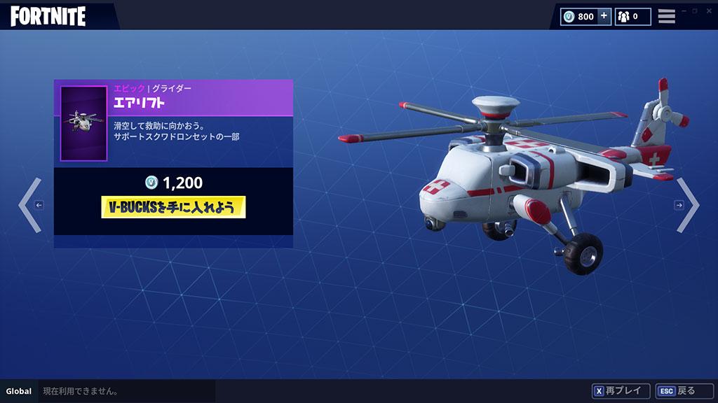 エアリフト/グライダー