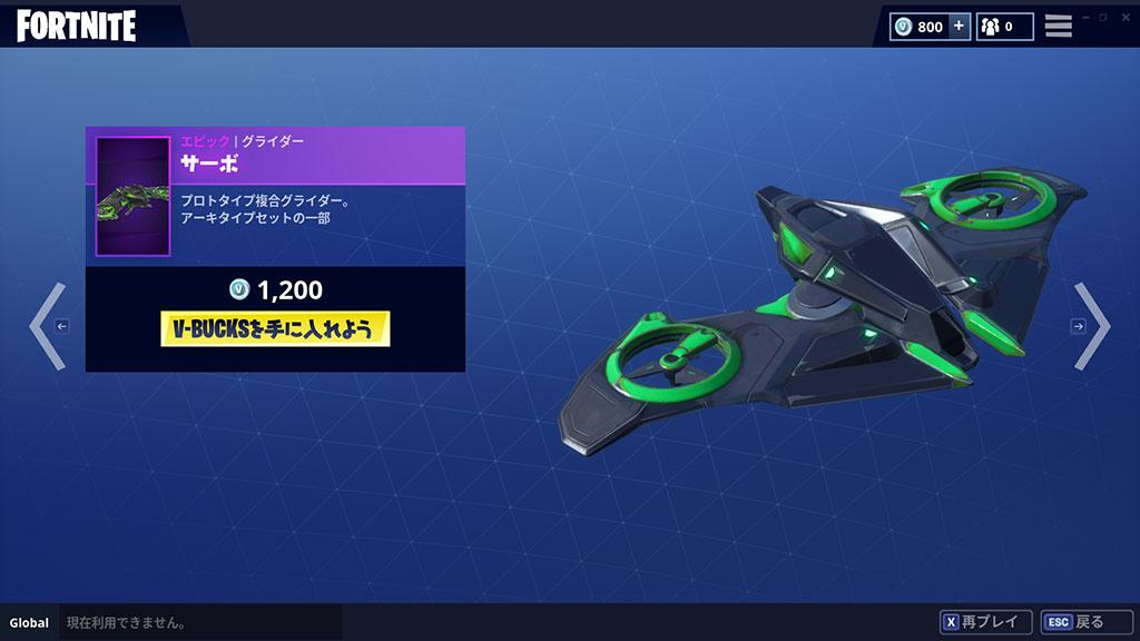 サーボ/グライダー