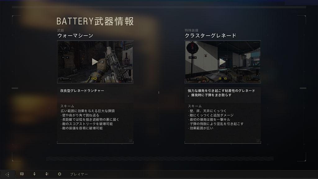 コール オブ デューティ ブラックオプス 4 BATTERY スペシャルウェポン