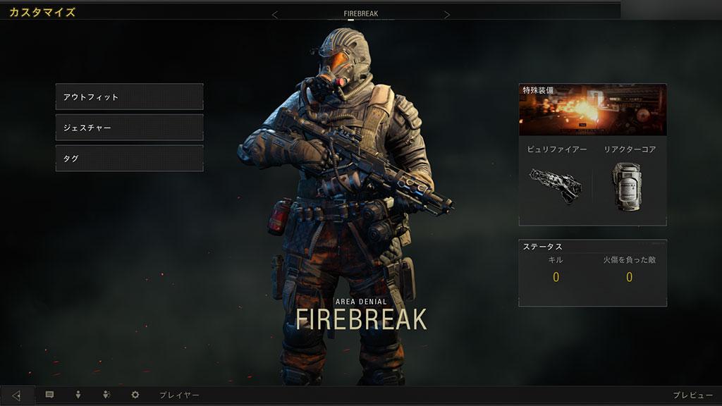 コール オブ デューティ ブラックオプス 4 FIREBREAK