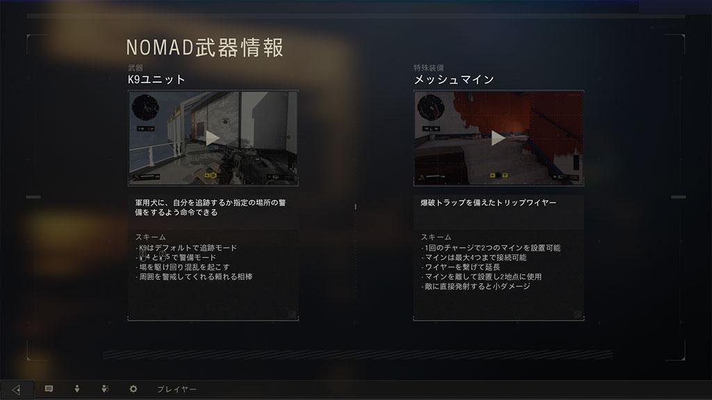コール オブ デューティ ブラックオプス 4 NOMADスペシャルウェポン