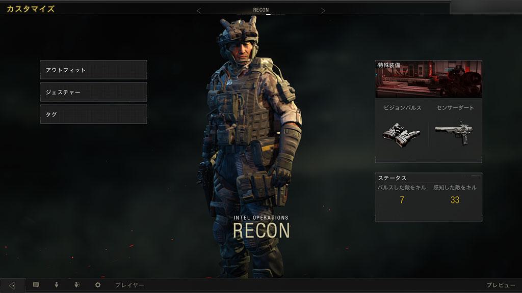 コール オブ デューティ ブラックオプス 4 RECON