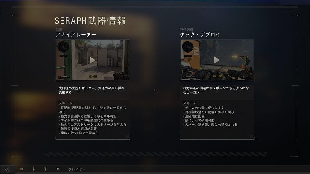コール オブ デューティ ブラックオプス 4 SERAPH スペシャルウェポン