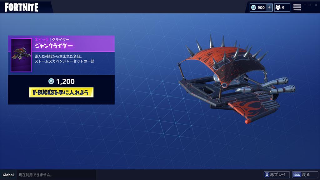 ジャンクライダー/グライダー