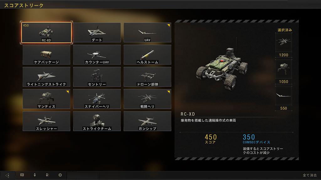 コール オブ デューティ ブラックオプス 4 スコアストリーク RC-XD