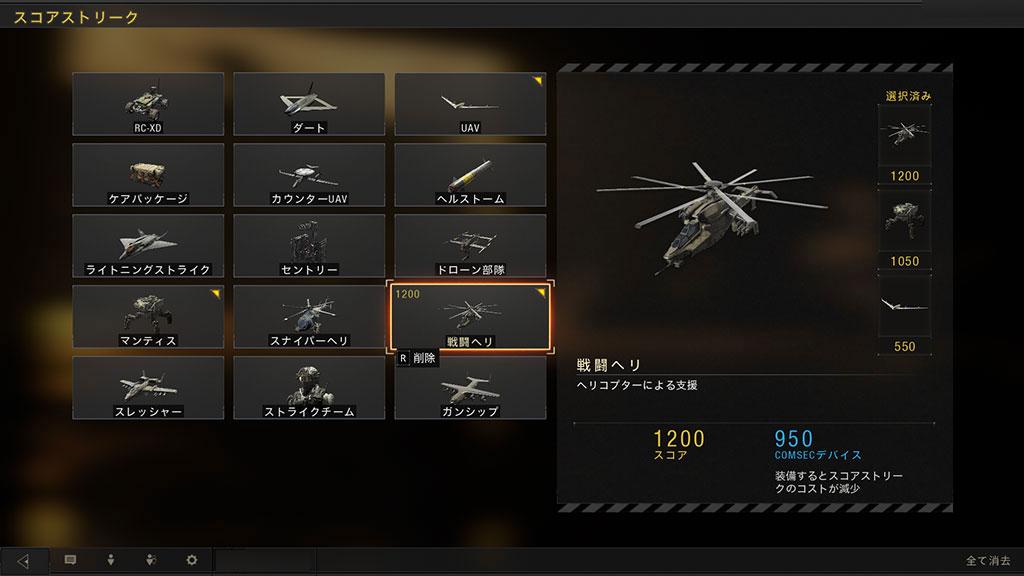コール オブ デューティ ブラックオプス 4 スコアストリーク 戦闘ヘリ