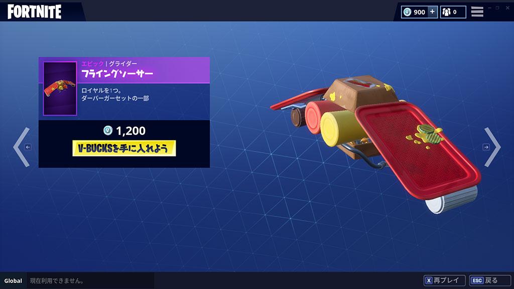 フライングソーサー/グライダー