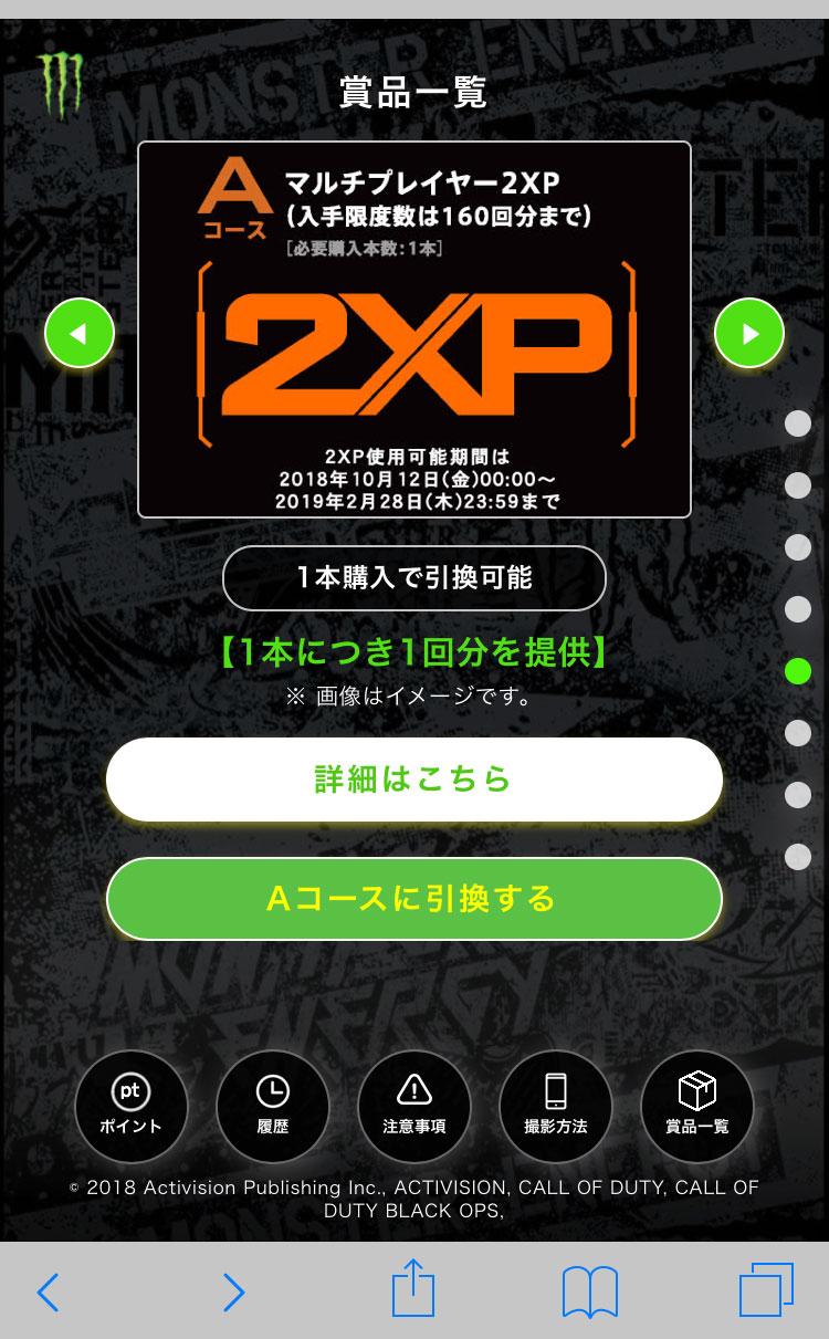 コール オブ デューティ ブラックオプス 4 モンエナ2XPキャンペーン