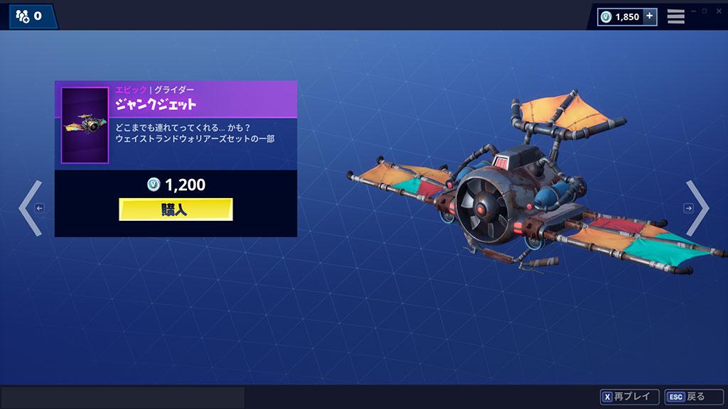 ジャンクジェット/グライダー