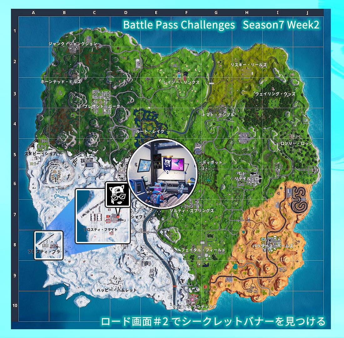 ロード画面#2でシークレットバナーを見つける(シーズン7)(スノーフォールチャレンジ)【隠しバナー】地図