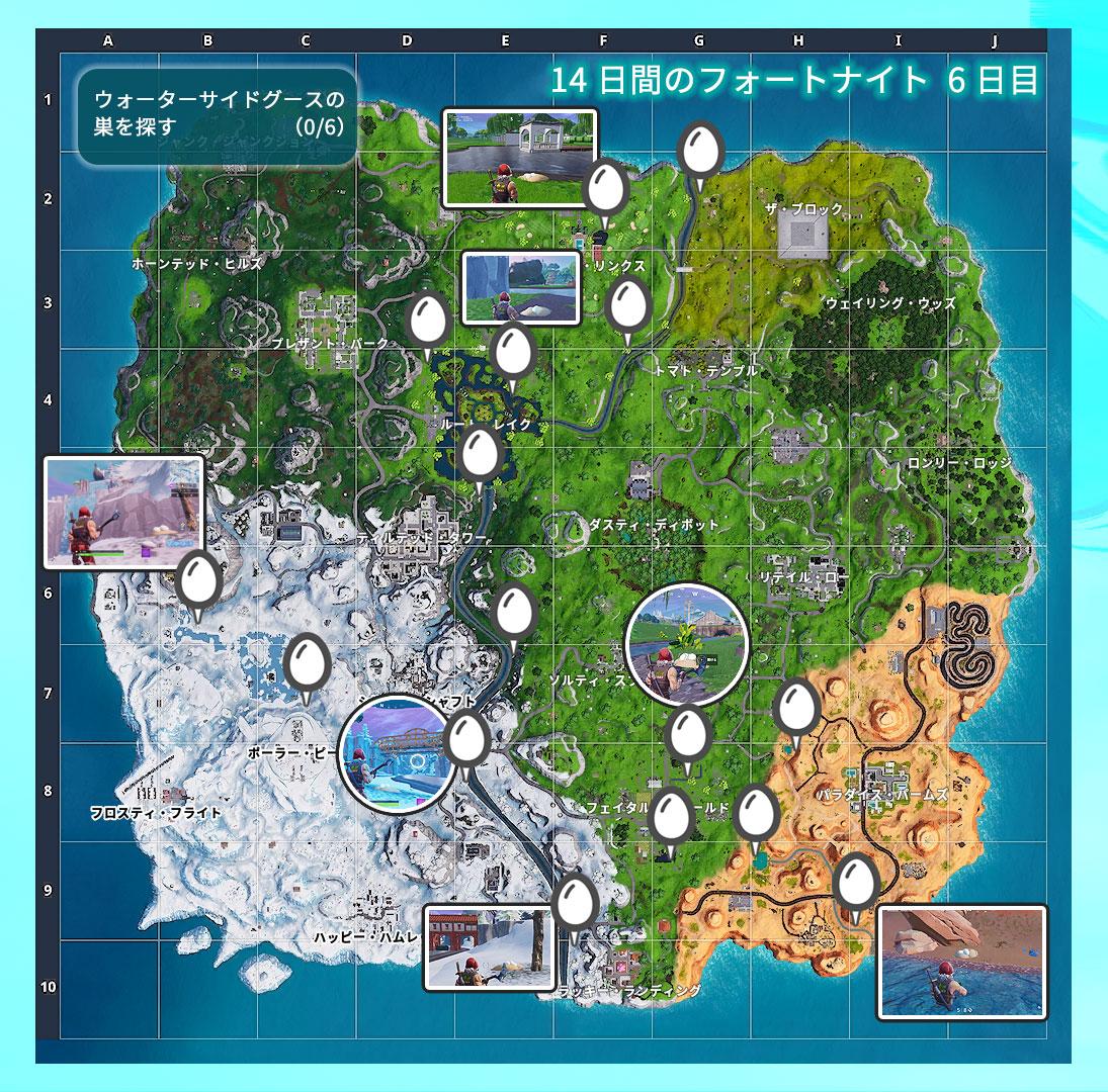 ウォーターサイドグースの巣を探す(14日間のフォートナイト)地図