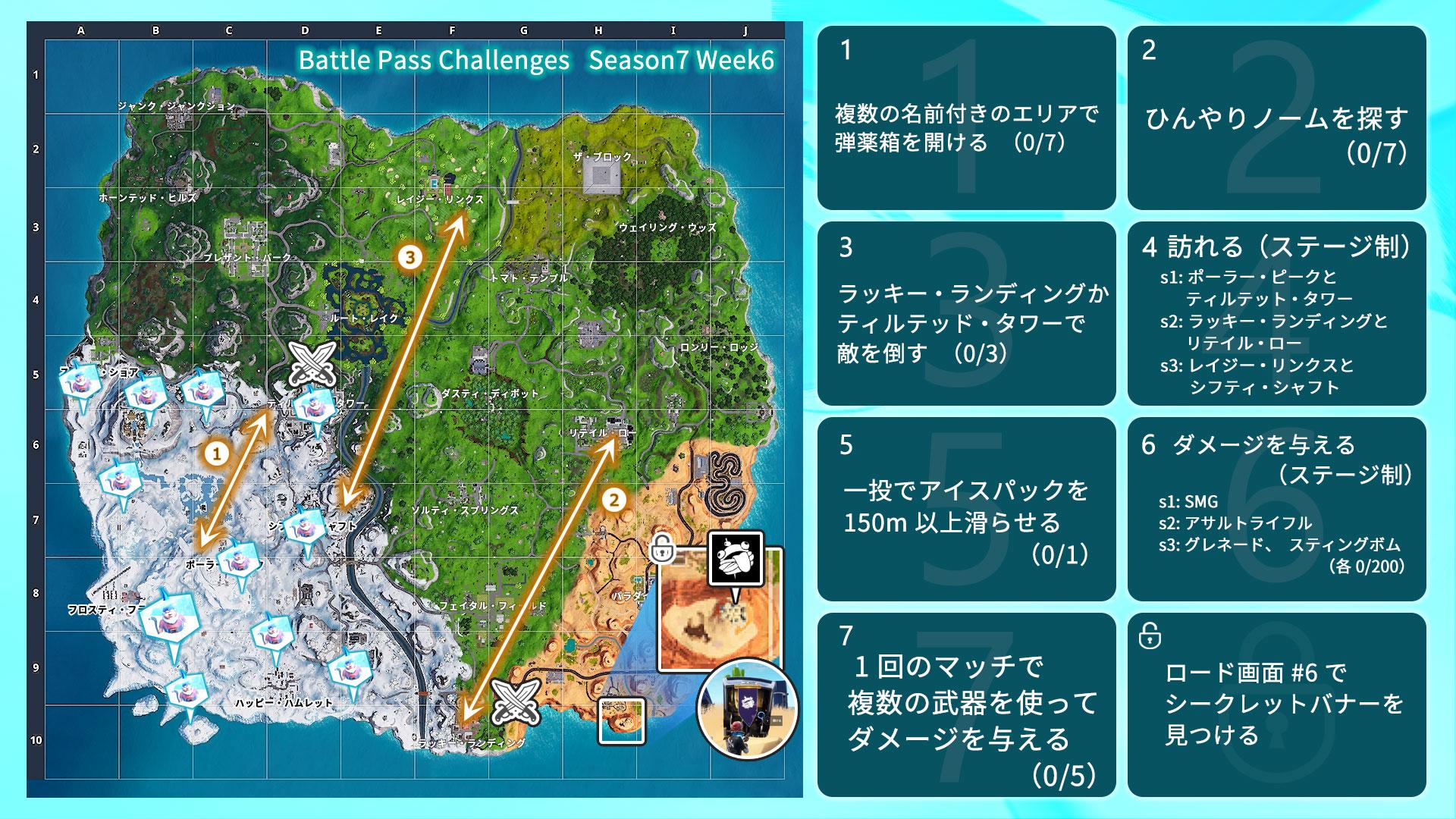【フォートナイト】ウィーク6チャレンジ攻略まとめ(シーズン7バトルパス)マップ