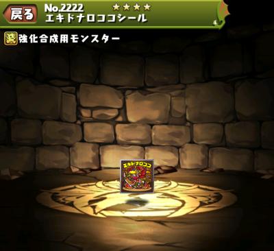 f:id:gamemaster6:20150712135115p:plain