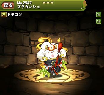 f:id:gamemaster6:20151230195842p:plain
