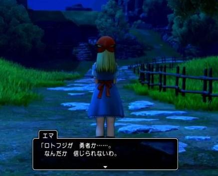 ドラゴンクエスト11PS4ゲームプレイ画面旅立ち前夜のエマあなたが勇者なんて信じられない