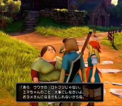 ドラゴンクエスト11PS4ゲームプレイ画面ウワサの勇者のヨメになるかもしれないエマ
