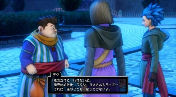 ドラゴンクエスト11PS4ゲームプレイ画面デルカダール王国デクはヨメもらって店もあるから旅に出られない