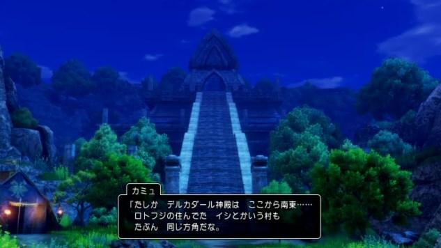 ドラゴンクエスト11PS4ゲームプレイ画面デルカダール王国レッドオーブはデルカダール神殿でその場所はイシの村の近く