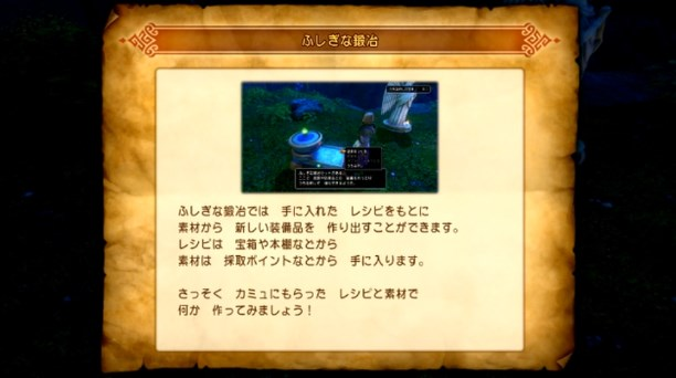 ドラゴンクエスト11PS4ゲームプレイ画面デルカダール王国ふしぎな鍛冶の説明画面
