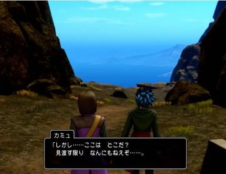 ドラゴンクエスト11PS4ゲームプレイ画面デルカダール脱出劇で旅人のほこらから転送された先は何もなく広がる大地だった