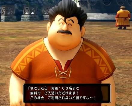 ドラゴンクエスト11PS4ゲームプレイ画面ホムラの里で先着100名様まで無料な蒸し風呂招待される