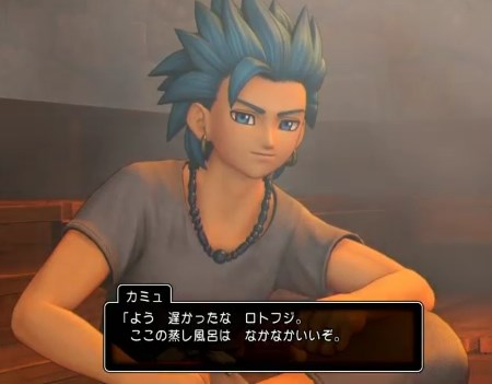 ドラゴンクエスト11PS4ゲームプレイ画面ホムラの里で青髪盗賊イケメンカミュに蒸し風呂で会うと