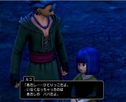 ドラゴンクエスト11PS4ゲームプレイ画面ホムラの里でルコのパパは行方不明になった