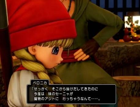 ドラゴンクエスト11PS4ゲームプレイ画面ホムラの里でベロニカはせっかく抜け出してきたのに妹のセーニャが魔物のアジトにいってしまった