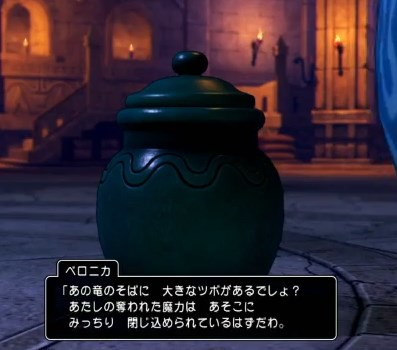 ドラゴンクエスト11PS4ゲームプレイ画面デンダのアジト内部潜入してベロニカの魔力が吸い込まれてるツボを発見し奪取することを決断する