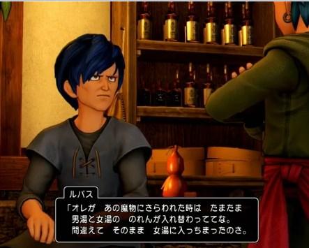 ドラゴンクエスト11PS4ゲームプレイ画面ホムラの里で凄腕天才情報屋のルパスに会いデンダに攫われた経緯を聞くと男湯と女湯ののれんが入れ替わっていた