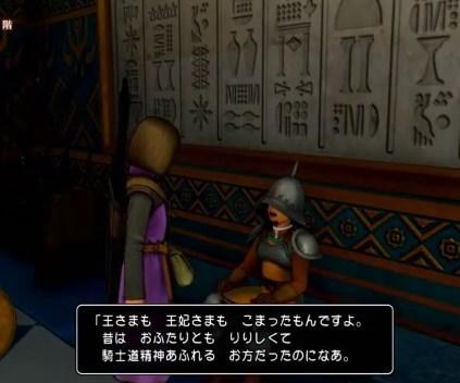 ドラゴンクエスト11PS4ゲームプレイ画面サマディー王様に不満がある兵士たちのぼやきは王様も王妃さまも二人とも昔はりりしくて騎士道精神あふれるお方だったということ