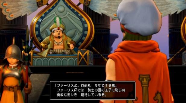 ドラゴンクエスト11PS4ゲームプレイ画面サマディー王国の王様がサマディー王子16歳にファーリス杯で騎士の国の王子として恥じない勇敢な走りを期待すると激励するシーン