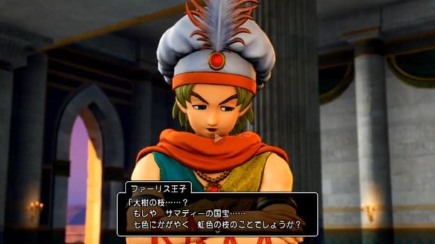 ドラゴンクエスト11PS4ゲームプレイ画面サマディー王国ファーリス王子がサマディーの国宝七色の枝を話す